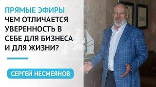 Чем отличается уверенность в себе для бизнеса и для жизни? Сергей Несмеянов