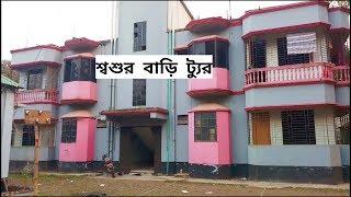 House Tour 2019/Our home tour welcome to our house-Bangladeshi Vlogger  Toma