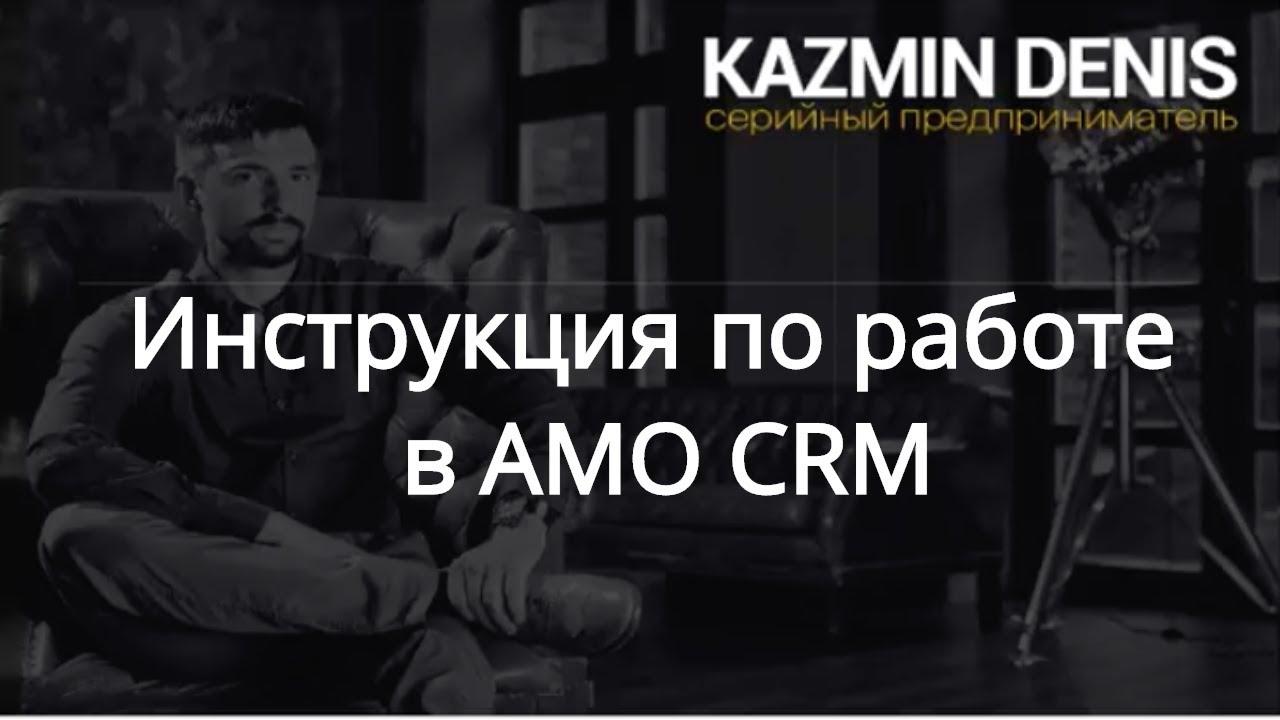 amocrm техподдержка
