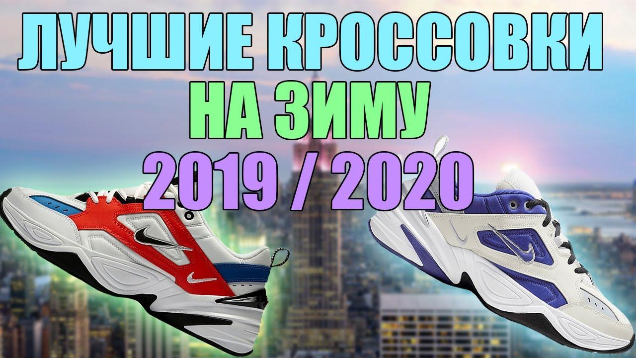 ЛУЧШИЕ КРОССОВКИ НА ЗИМУ 2019/2020 ГОДА // ТОП ЗИМНИХ КРОССОВОК 2019/2020