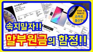 [공시지원금VS선택약정] 아직도 핸드폰 구매할때 할부원…