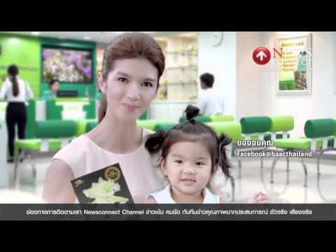 """มาแล้ว!โฆษณาสลากออมทรัพย์ทวีสิน ธกส.""""แม่โบว์-น้องมะลิ"""" : Newsconnect Channel"""