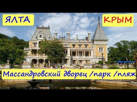 Массандровский ДВОРЕЦ ПАРК Пляж / ЯЛТА КРЫМ / Массандра CRIMEA