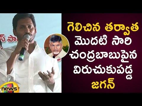 YS Jagan Fires On Chandrababu Naidu After His Victory | YS Jagan First Speech |Mango News