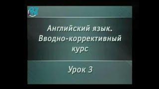 Английский язык. Вводный курс. Урок 1.3. Множественное число имён существительных