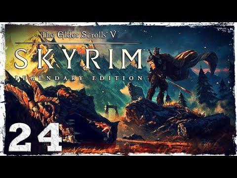 Смотреть прохождение игры Skyrim: Legendary Edition. #24: Два дракона сразу!?