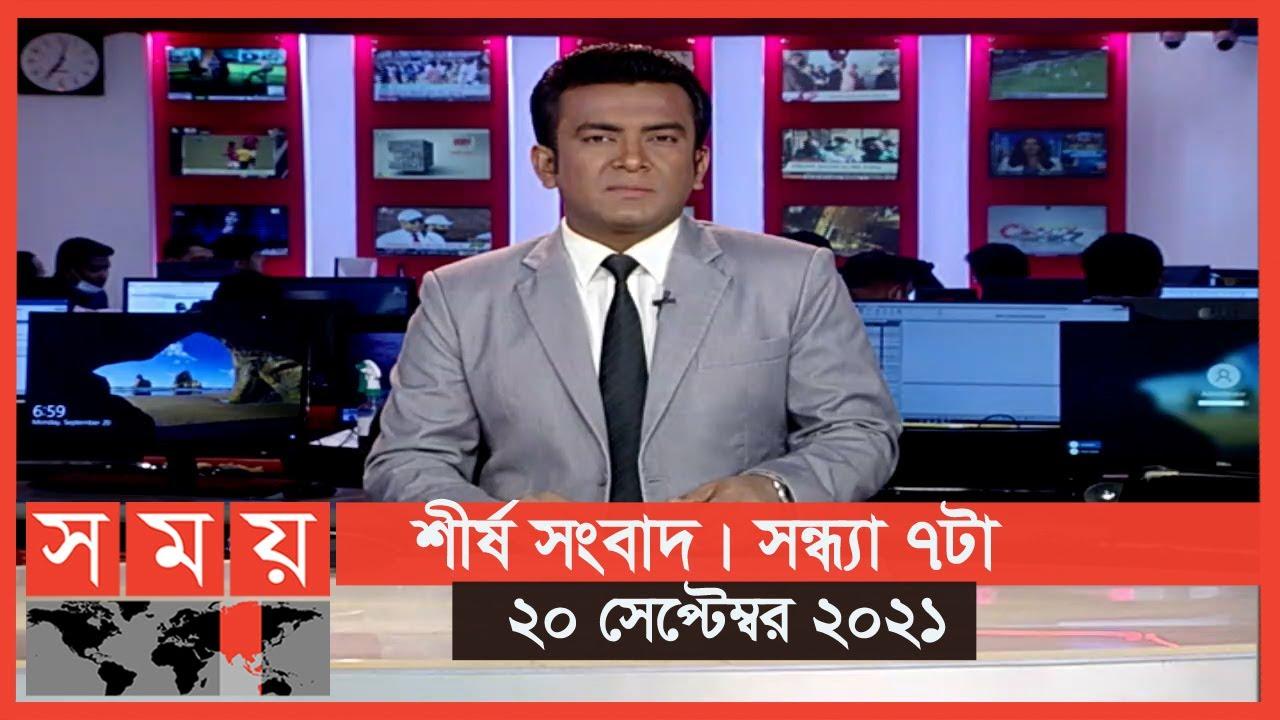 Download শীর্ষ সংবাদ | সন্ধ্যা ৭টা | ২০ সেপ্টেম্বর ২০২১ | Somoy tv headline 7pm | Latest Bangladeshi News