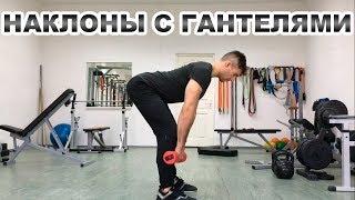 Румынская становая тяга - наклоны с гантелями. Упражнения с гантелями. Укрепляем заднюю часть бедра!
