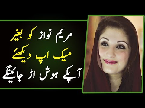 Mariyum Nawaz Without Makeup Pictures Leaked on Internet | TUT