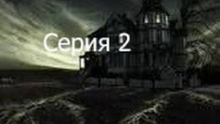 """Майнкрафт фильм ужасов """" Проклятый дом"""" сезон 1/ серия 2"""