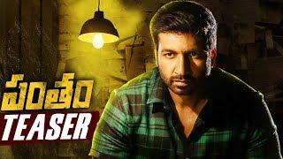 #Pantham Movie Teaser | Gopi Chand, Mehreen Pirzada | #GC25 | Latest Telugu Movie Trailers