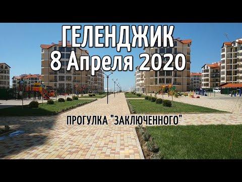 Геленджик 8 Апреля 2020. Прогулка 'заключенного' Погода, лето близко