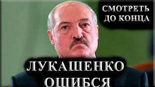 Последние Новости Белоруссии 12.09 Лукашенко против Колесниковой