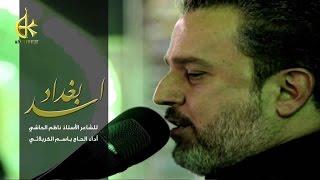 اسد بغداد - الحاج باسم الكربلائي