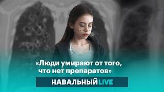 Импортозамещение в России: «Люди умирают от того, что нет препаратов»