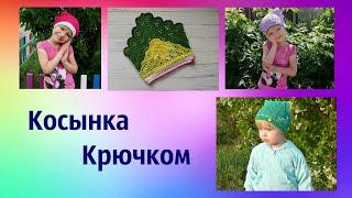 Косынка для девочки крючком /Полная версия/ Вязание для начинающих/ Crochet hat