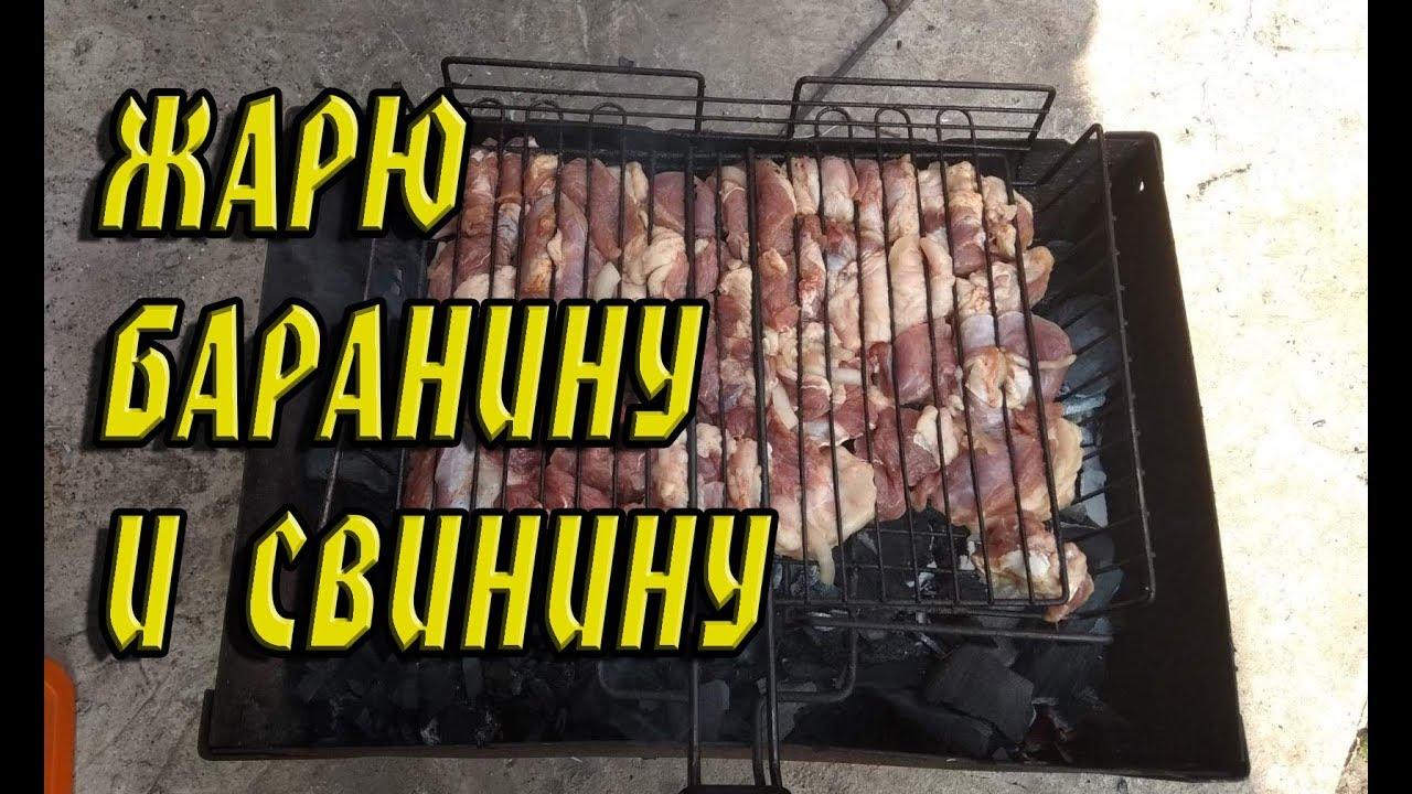 Мариную Шашлык из Баранины и Свинины Мясо на углях