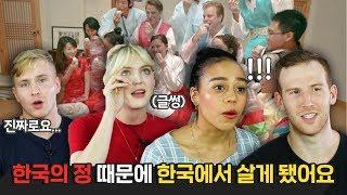 한국의 정에 감동받았던 외국인들 Feat. 눈물 주의😭 [외국인반응 | 코리안브로스]