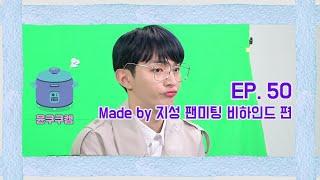 [윤쿠쿠캠 시즌2] Ep.50 윤지성 온라인 팬미팅 'Made by 지성 : For 밥알' 비하인드 편