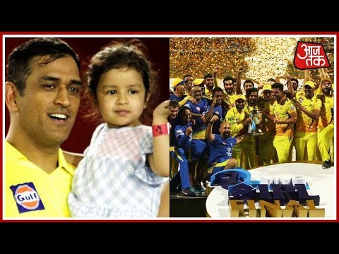 Chennai Super Kings Claims IPL 2018 Title; Dhoni Celebrates Victory With Daughter Ziva thumbnail