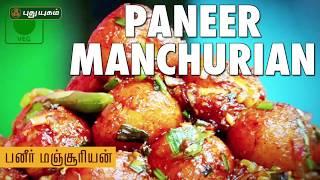 Tasty Paneer Manchurian Recipe | Puthuyugam Recipes