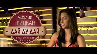 Михаил Грицкан - Дай Ду Дай