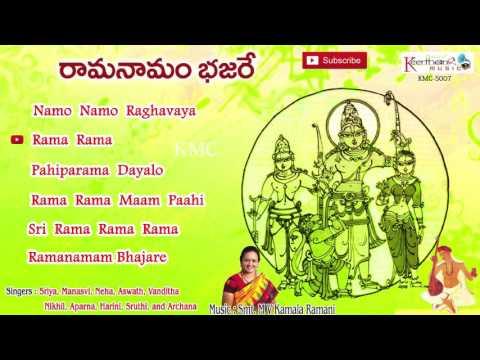Ramanamam Bhajare Vol 1    Tyagaraja Keerthanalu    Lord Rama Telugu Devotional Songs