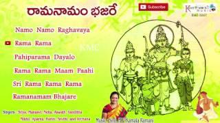 Ramanamam Bhajare Vol 1 || Tyagaraja Keerthanalu || Lord Rama Telugu Devotional Songs