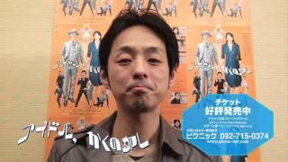 宮藤官九郎主演、岩松了作・演出のM&O playsプロデュース公演「アイドル...