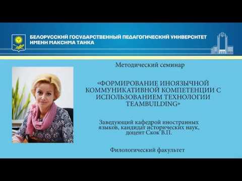 Формирование иноязычной коммуникативной компетенции с использованием технологии Тeambuilding