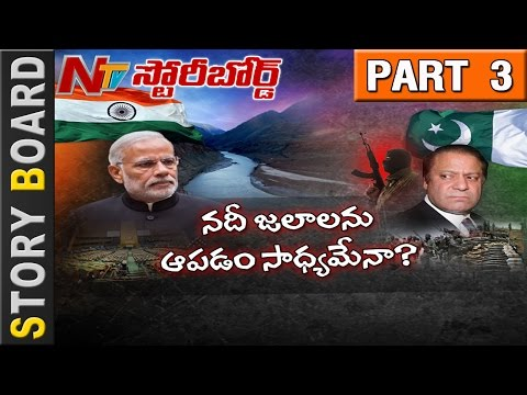 India's Attempts to Isolate Pakistan || Storyboard || Part 3 || NTV
