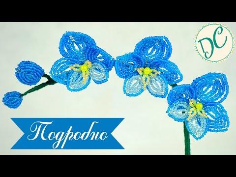 Как Сделать Орхидею Из Бисера?! Для Начинающих!