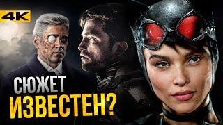 Бэтмен - разбор анонсов фильма. Рейтинг R подтвержден?