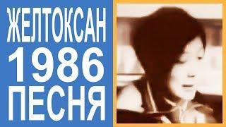 Желтоксан 1986. Песня \