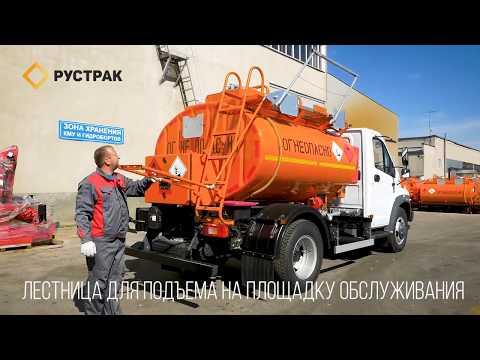Автотопливозаправщик ГАЗон NEXT