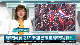 總統同慶之旅 參加巴拉圭總統就職  華視新聞 20180809