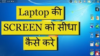 Laptop की SCREEN को सीधा कैसे करे | ROTATE SCREEN OF LAPTOP | Laptop and Desktop Screen Rotation