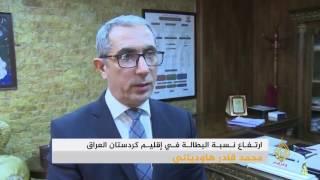 تضاعف نسبة البطالة في إقليم كردستان العراق