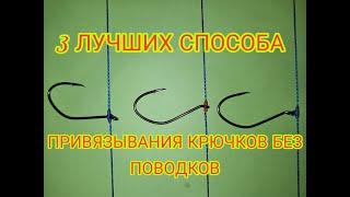 Три лучших способа привязывания крючков без поводков ДропШотный монтаж