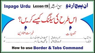 how to use border and tabs command in inpage lesson 19 in urdu Hindi