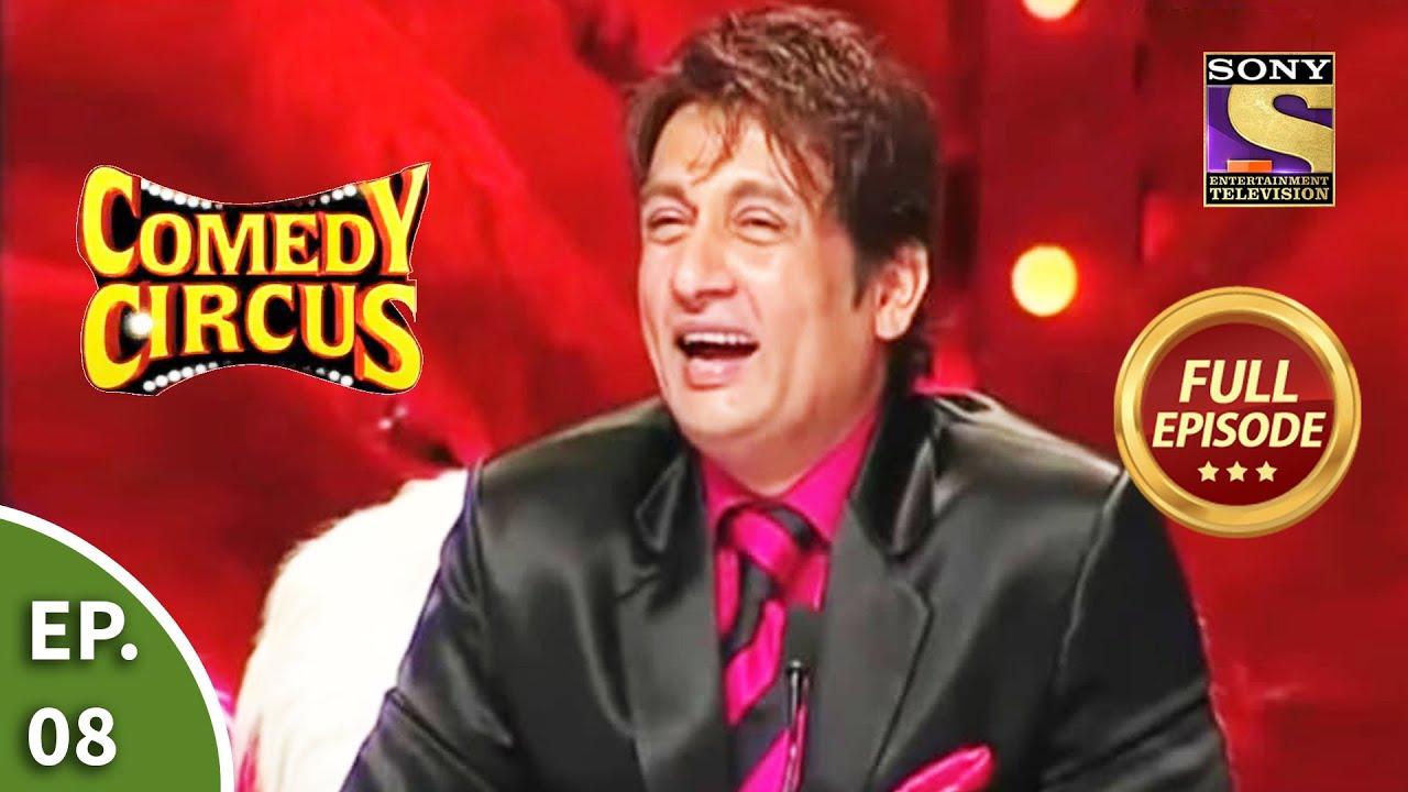 Download Comedy Circus - कॉमेडी सर्कस - Episode 8 - Full Episode