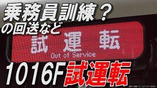 乗務員訓練?の回送など撮影 1016F試運転! 2019年2月7日