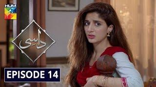 Daasi Episode 14 HUM TV Drama 16 December 2019