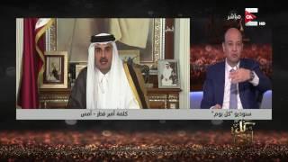 كل يوم - تعليق ناري من عمرو أديب على خطاب تميم .. رسالته واضحة جدا