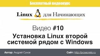 Видео #10. Установка Linux рядом с Windows
