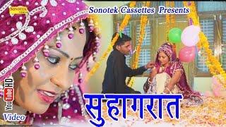 Repeat youtube video Suhagrat    Beer Pal Rao & Ranjita Singh    Haryanvi X Mas Special Song