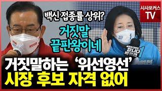 """이종배 """"거짓말 끝판왕 '위선영선', 서울시장…"""