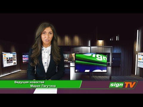 Новости на канале SIGN TV (0046)