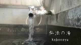 福島県 湯ノ花温泉/木賊温泉 共同浴場 温泉旅行