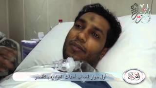 صور| مروان المصاب في أحداث العوامية: الشرطة ضربت قنابل مسيلة ورصاص حي
